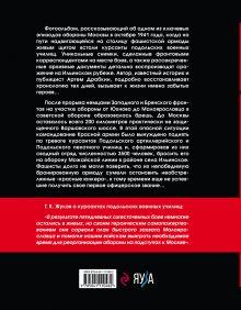 Обложка сзади Ильинский рубеж. Подвиг подольских курсантов (иллюстрированный альбом) Артем Драбкин