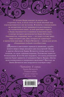 Обложка сзади Вечная тьма (#4) Марлизе Арольд