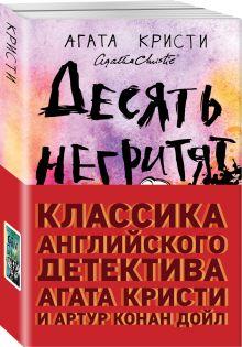 Классика английского детектива: Агата Кристи и Артур Конан Дойл (комплект из 2 книг)