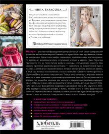 Обложка сзади Идеальные macarons Нина Тарасова