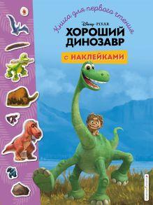 Хороший динозавр. Книга для первого чтения с наклейками