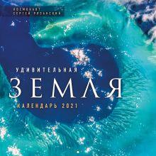 Обложка Удивительная Земля. Календарь настенный на 2021 год (300х300) Рязанский Сергей Николаевич