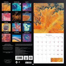 Обложка сзади Удивительная Земля. Календарь настенный на 2021 год (300х300) Рязанский Сергей Николаевич