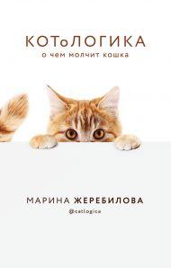 КОТоЛОГИКА. О чем молчит кошка