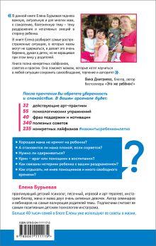 Обложка сзади 5 секретов не кричащей мамы Елена Бурьевая