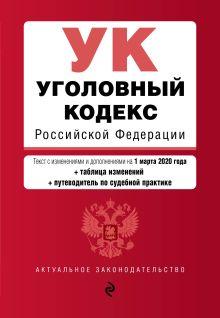 Обложка Уголовный кодекс Российской Федерации. Текст с изм. и доп. на 1 марта 2020 года (+ таблица изменений) (+ путеводитель по судебной практике)