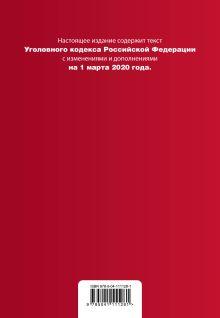 Обложка сзади Уголовный кодекс Российской Федерации. Текст с изм. и доп. на 1 марта 2020 года (+ таблица изменений) (+ путеводитель по судебной практике)