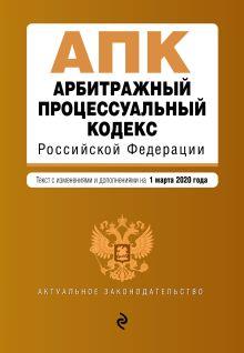 Арбитражный процессуальный кодекс Российской Федерации. Текст с изм. и доп. на 1 марта 2020 г.