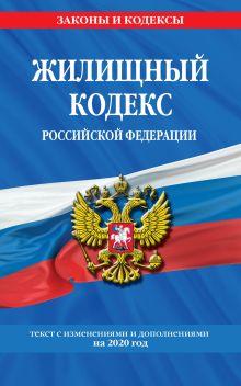 Обложка Жилищный кодекс Российской Федерации: текст с посл. изм. и доп. на 2020 г.
