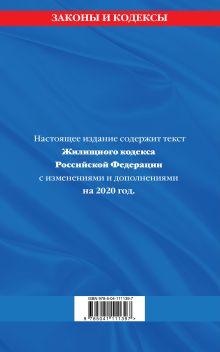 Обложка сзади Жилищный кодекс Российской Федерации: текст с посл. изм. и доп. на 2020 г.