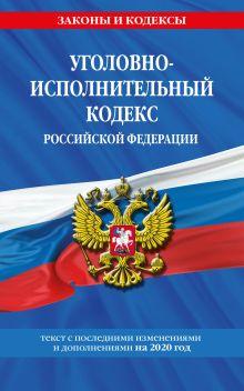 Обложка Уголовно-исполнительный кодекс Российской Федерации: текст с посл. изм. и доп. на 2020 год