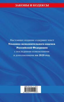 Обложка сзади Уголовно-исполнительный кодекс Российской Федерации: текст с посл. изм. и доп. на 2020 год