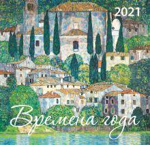 Импрессионисты. Календарь настенный на 2021 год (300х300 мм)