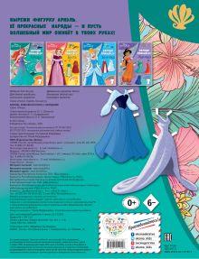 Обложка сзади Ариэль. Бумажная кукла с нарядами