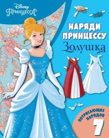 Обложка Золушка. Бумажная кукла с нарядами