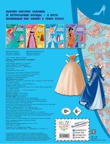 Обложка сзади Золушка. Бумажная кукла с нарядами