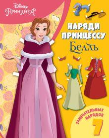 Обложка Белль. Бумажная кукла с нарядами