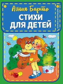 Стихи для детей (ил. В. и Ю. Трубицыных)