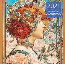 Обложка Искусство модерна. Календарь настенный на 2021 год (300х300 мм)