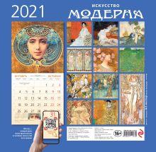 Обложка сзади Искусство модерна. Календарь настенный на 2021 год (300х300 мм)