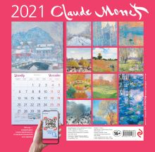 Обложка сзади Клод Моне. Календарь настенный на 2021 год (300х300 мм)