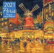 Париж - город искусств. Календарь настенный на 2021 год (300х300 мм)