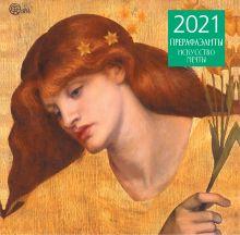 Обложка Прерафаэлиты. Календарь настенный на 2021 год (300х300 мм)
