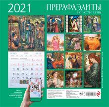 Обложка сзади Прерафаэлиты. Календарь настенный на 2021 год (300х300 мм)