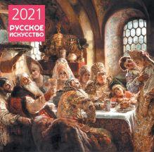 Русское искусство. Календарь настенный на 2021 год (300х300 мм)