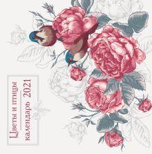 Цветы и птицы. Календарь настенный на 2021 год (300х300 мм)