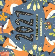 Обложка Забавные лисы. Календарь настенный на 2021 год (300х300 мм)