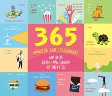 Обложка 365 поводов для праздника! Календарь настенный на 2021 год (245х280 мм)
