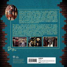 Обложка сзади Гарри Поттер. Косой переулок. Путеводитель по самой известной улице магического мира