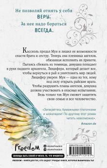 Обложка сзади Гнев ангелов (#2) Мара Вульф