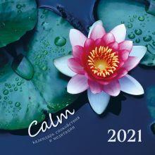 Calm. Календарь спокойствия и медитации. Календарь настенный на 2021 год (300х300 мм)