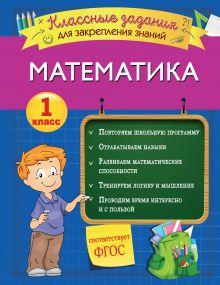 Математика. Классные задания для закрепления знаний. 1 класс