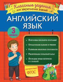 Обложка Английский язык. Классные задания для закрепления знаний. 3 класс В. И. Омеляненко