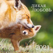 Дикая любовь. Календарь настенный на 2021 год (300х300 мм)