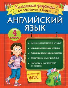 Английский язык. Классные задания для закрепления знаний. 4 класс