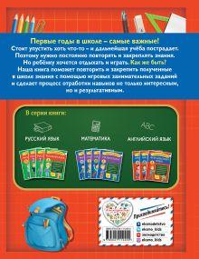 Обложка сзади Английский язык. Классные задания для закрепления знаний. 4 класс В. И. Омеляненко