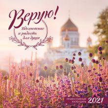 Верую! Вдохновение и радость для души. Календарь настенный на 2021 год (300х300 мм)