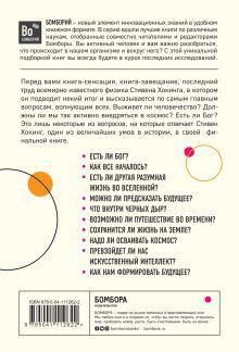Обложка сзади Краткие ответы на большие вопросы Стивен Хокинг