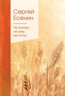 Обложка Не жалею, не зову, не плачу Сергей Есенин