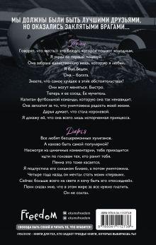 Обложка сзади Нежное безумие (#1) Л. Дж. Шэн