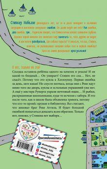 Обложка сзади Раз ошибка, два ошибка… Дело о деревянной рыбе (#2) Сильвия Макникол
