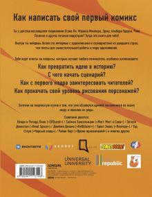 Обложка сзади Азбука комиксиста. Как придумать и создать свой первый комикс Дмитрий Лященко
