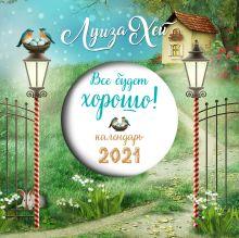 (Нет)Все будет хорошо. Луиза Хей. Календарь настенный на 2021 год (300х300 мм)
