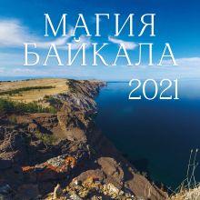 Магия Байкала. Календарь настенный на 2021 год (300х300 мм)