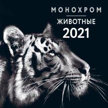 Монохром. Животные. Календарь настенный на 2021 год (300х300 мм)