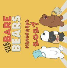 Обложка We bare bears. Календарь настенный на 2021 год (300х300 мм)